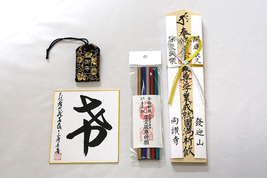 虚空蔵菩薩 贈り 十三参り(男子)